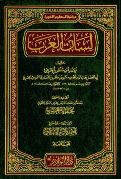 العرب pdf